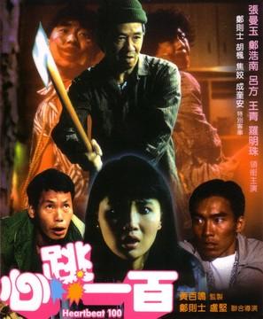 Xin tiao yi bai
