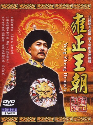 """Yong Zheng wang chao"" - Chinese Movie Cover (thumbnail)"