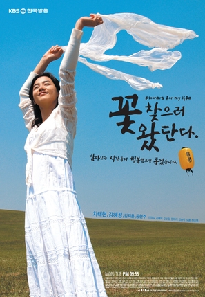 """Flowers for My Life"" - South Korean Movie Poster (thumbnail)"