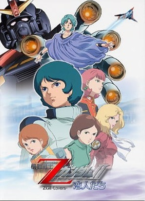 Mobile Suit Z Gundam 2: A New Translation - Lovers - Japanese Movie Poster (thumbnail)