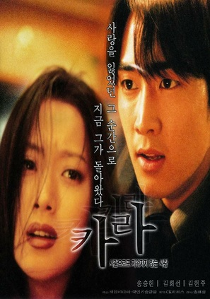 Calla - South Korean poster (thumbnail)