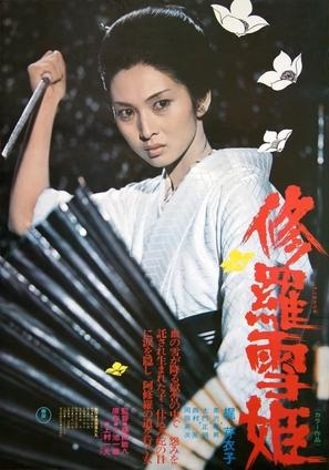 Shurayukihime - Japanese Movie Poster (thumbnail)