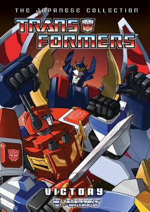 """""""Transformers: Victory"""" - DVD movie cover (thumbnail)"""