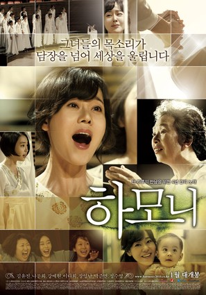 Hamoni - South Korean Movie Poster (thumbnail)