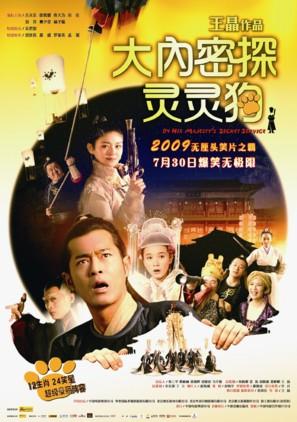 Dai noi muk taam 009 - Chinese Movie Poster (thumbnail)