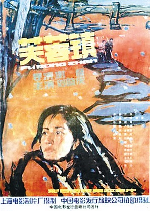 Fu rong zhen - Chinese Movie Poster (thumbnail)