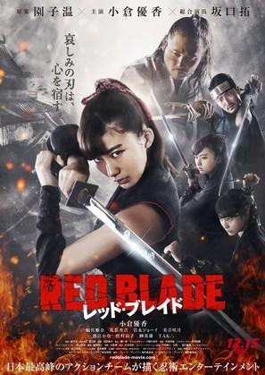 Reddo bureido - Japanese Movie Poster (thumbnail)