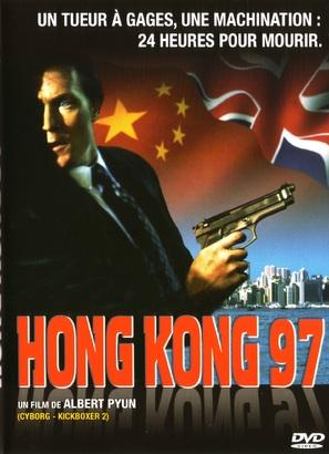 Hong Kong 97 - French DVD movie cover (thumbnail)
