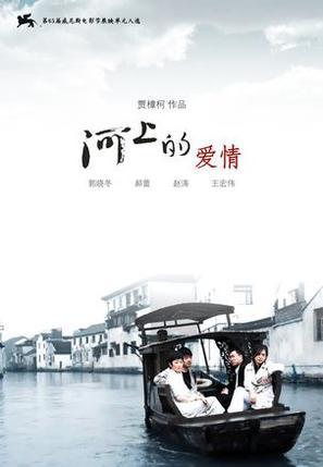 Heshang aiqing