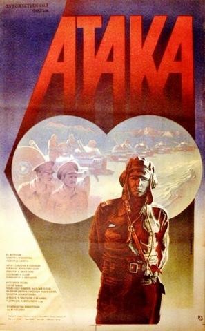 Ataka - Russian Movie Poster (thumbnail)