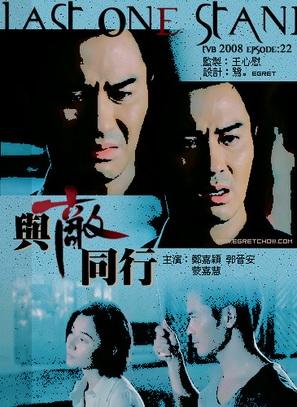 """""""Yu dik tung heng"""" - Hong Kong Movie Cover (thumbnail)"""