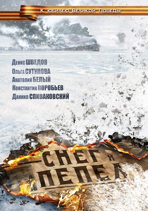 """Sneg i pepel"" - Russian Movie Poster (thumbnail)"
