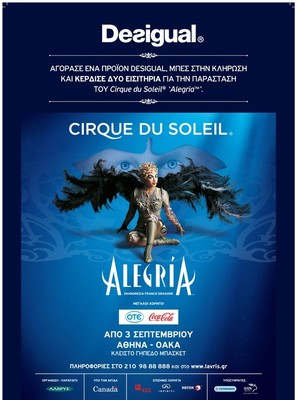 Cirque du Soleil: Alegria - Greek Movie Poster (thumbnail)