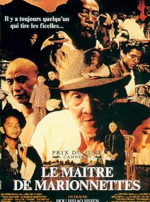 Xi meng ren sheng - French Movie Poster (thumbnail)