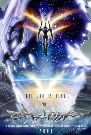 Evangelion - poster (thumbnail)