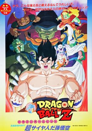 Doragon bôru Z 4: Super Saiyajin da Son Gokû - Japanese Movie Poster (thumbnail)
