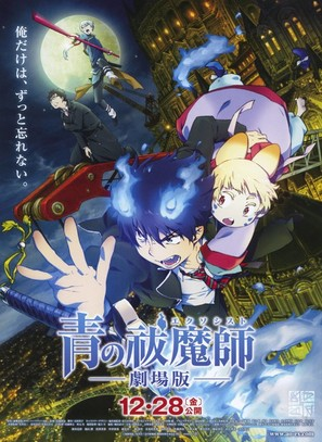 Blue Exorcist the Movie - Japanese Movie Poster (thumbnail)