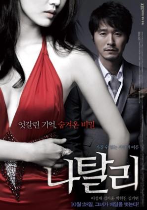 Natali - South Korean Movie Poster (thumbnail)
