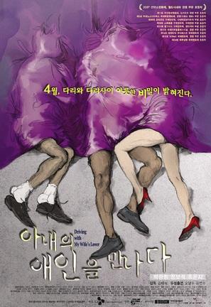 Ane-eui aein-eul mannada - South Korean Movie Poster (thumbnail)