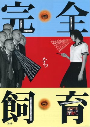 Kanzen-naru shiiku - Japanese Movie Poster (thumbnail)