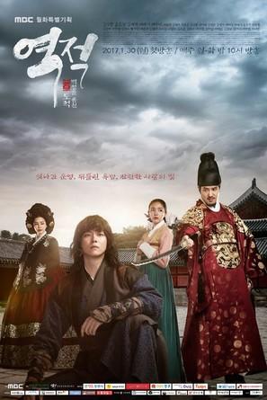"""""""Yeok-jeok: baek-seong-eul hom-chin do-jeok"""" - South Korean Movie Poster (thumbnail)"""