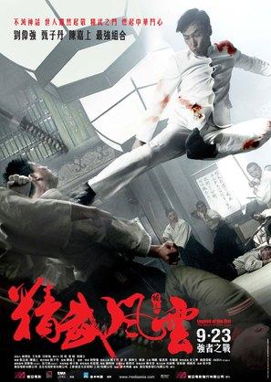 Ye xing xia Chen Zhen - Hong Kong Movie Poster (thumbnail)