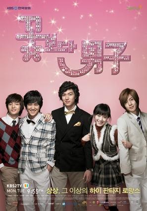 """""""Kkotboda namja"""" - South Korean Movie Poster (thumbnail)"""
