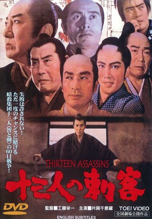 Juusan-nin no shikaku - Japanese Movie Poster (thumbnail)