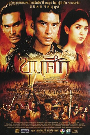 Khunsuk - Thai Movie Poster (thumbnail)