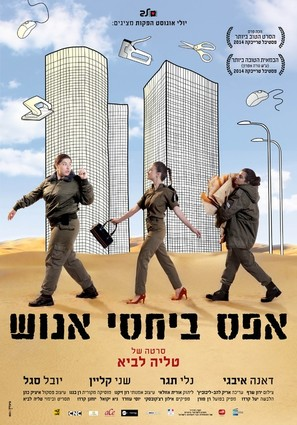 Zero Motivation - Israeli Movie Poster (thumbnail)