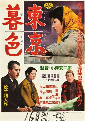 Tôkyô boshoku - Japanese Movie Poster (thumbnail)