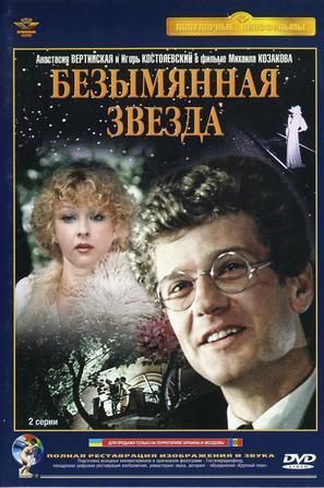 Bezymyannaya zvezda - Russian DVD movie cover (thumbnail)