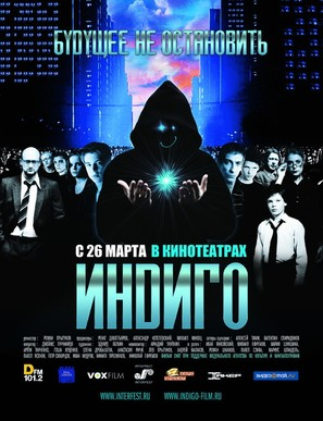 Indigo - Russian Movie Poster (thumbnail)