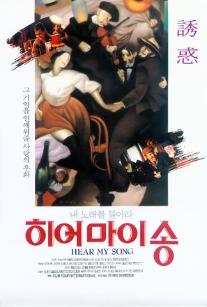 Hear My Song - South Korean Movie Poster (thumbnail)