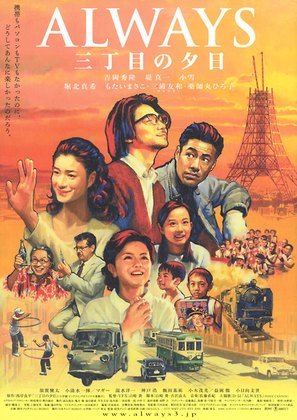 Always san-chôme no yûhi - Japanese poster (thumbnail)