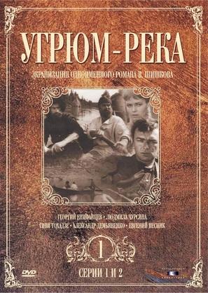 """Ugryum-reka"" - Russian Movie Cover (thumbnail)"