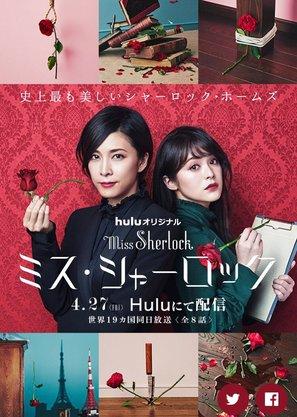 """Miss Sherlock"" - Japanese Movie Poster (thumbnail)"