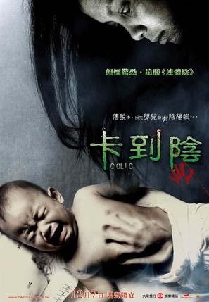Colic - Taiwanese poster (thumbnail)