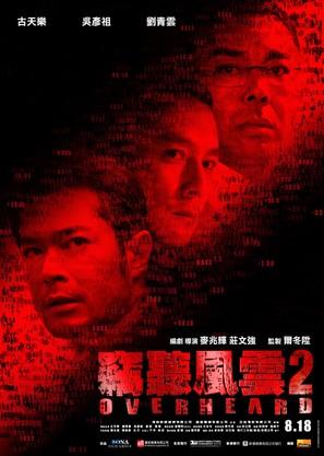 Sit yan fung wan 2 - Hong Kong Movie Poster (thumbnail)