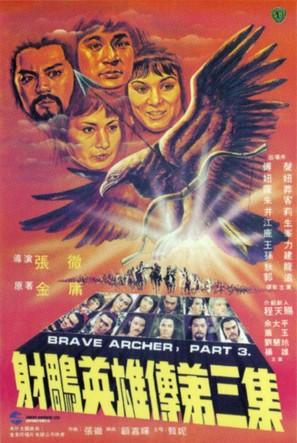 She diao ying xiong chuan san ji - Hong Kong Movie Poster (thumbnail)