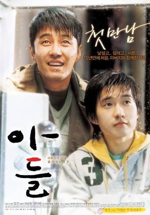 Adeul - South Korean Movie Poster (thumbnail)