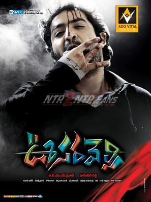 Oosaravelli - Indian Movie Poster (thumbnail)