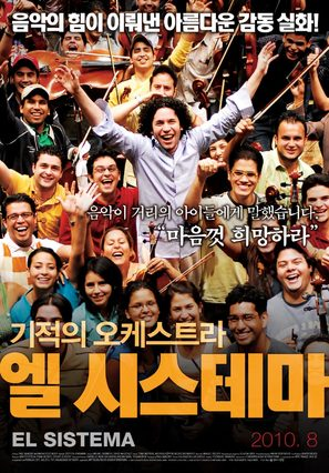 El sistema - South Korean Movie Poster (thumbnail)