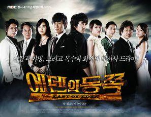 """East of Eden"" - South Korean Movie Poster (thumbnail)"