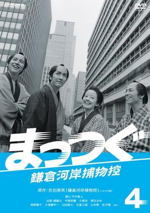 """Mattsugu: Kamakura gashi torimono hikae"" - Japanese Movie Cover (thumbnail)"
