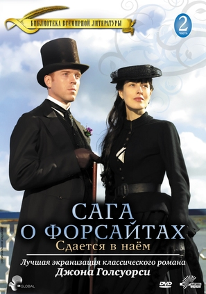 """""""The Forsyte Saga: To Let"""" - Russian Movie Cover (thumbnail)"""