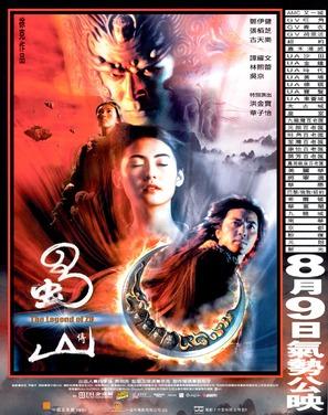 Shu shan zheng zhuan - Hong Kong Movie Poster (thumbnail)