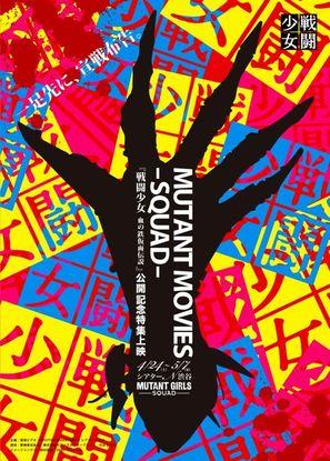 Sentô shôjo: Chi no tekkamen densetsu - Japanese Movie Poster (thumbnail)