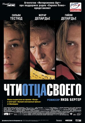 Aime ton père - Russian Movie Poster (thumbnail)
