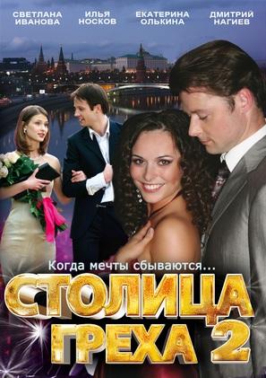 """Stolitsa grekha"" - Russian Movie Cover (thumbnail)"
